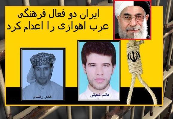 دو فعال فرهنگی عرب اهوازی اعدام شدند