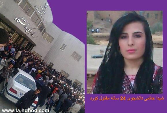 ایران؛در آستانه روز جهانی زن یک دانشجوی دختر کورد به قتل رسید