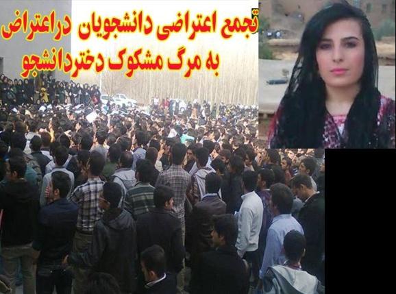 قتل شیدا حاتمی دانشجوی کرد در دانشگاه نازلوی ارومیه