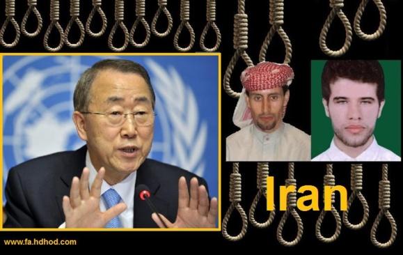 انتقاد شدید دبیرکل سازمان ملل از وضعیت حقوق بشر ایران