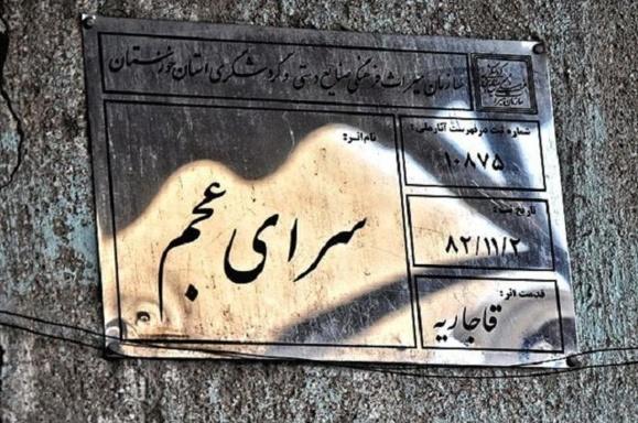 تجمع دوستداران ميراث فرهنگي اهواز در اعتراض به تخريب کاخ شیخ خزعل «سراي عجم»