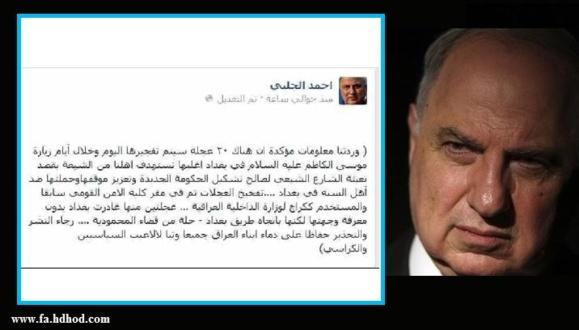 احمد چلبی رهبر کنگره ملی عراق ایران والمالکی را متهم به بمب گذاری وکشتار شیعیان واهل سنت عراق کرد