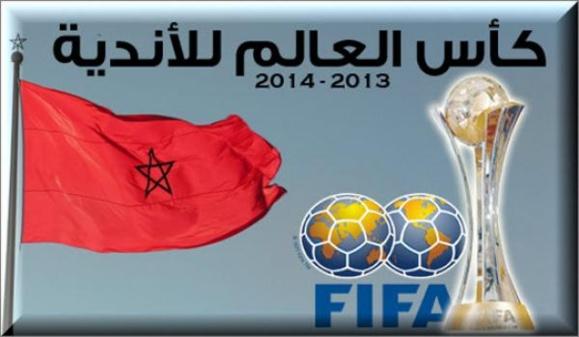 فیفا: جام باشگاه های جهان در مراکش برگزار خواهد شد