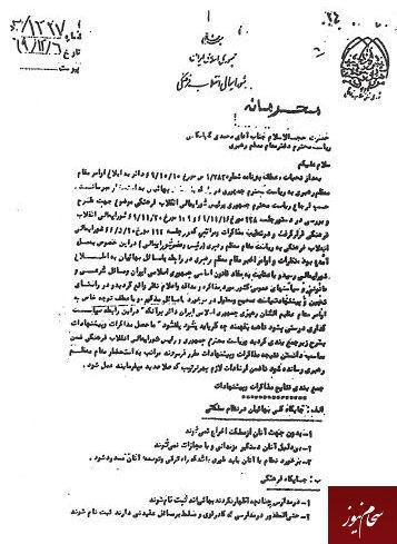 شورایعالی انقلاب فرهنگی در سندی محرمانه: راه پیشرفت و ترقی بهائیان باید مسدود شود / تصویر