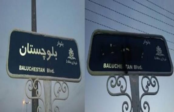 حذف نام بلوچستان از تابلوهای بلوار بلوچستان در زاهدان