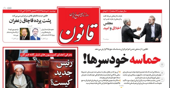 اعتراف وزیر فرهنگ وارشاد  اسلامی ایران:«خودسرها» مقصرند نه «عربستان سعودی»