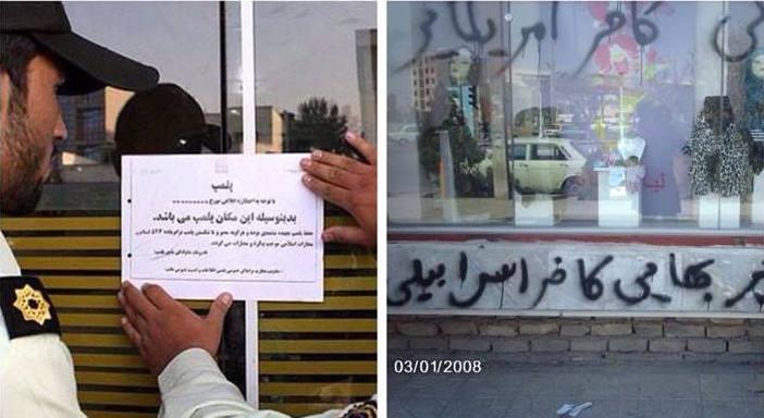 نمونهای از رفتارها با بهاییان در ایران