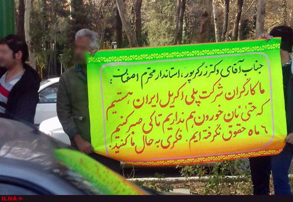 تجمع اعتراضی کارگران پلی اکریل، اصفهان