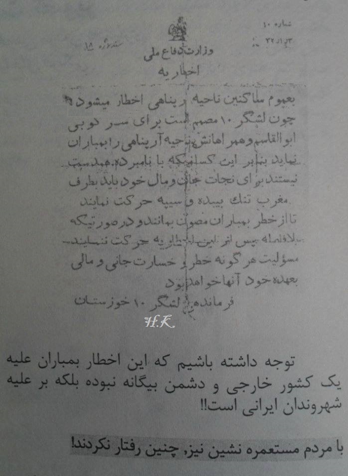استراتژی سرکوب ملت لر توسط استبداد مرکزی/ بقلم: فرامرز بختیار