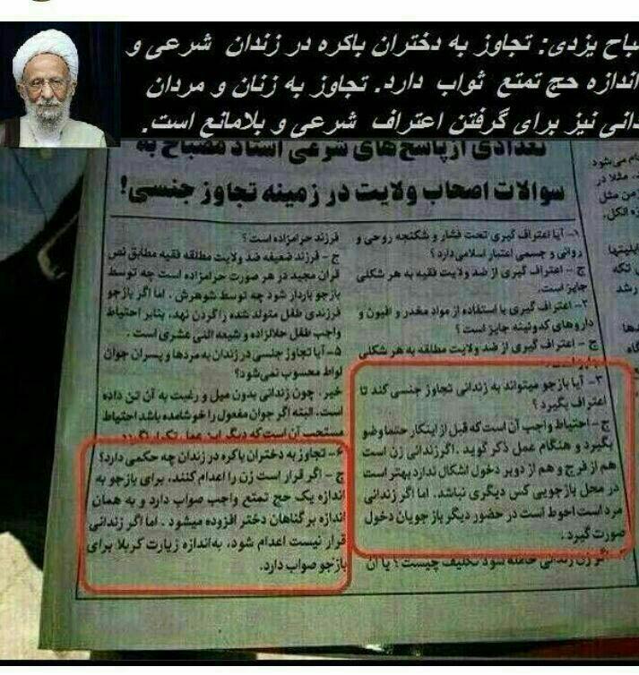 فتوای مصباح یزدی در رابطه با تجاوز به دختران و مردان اعدامی
