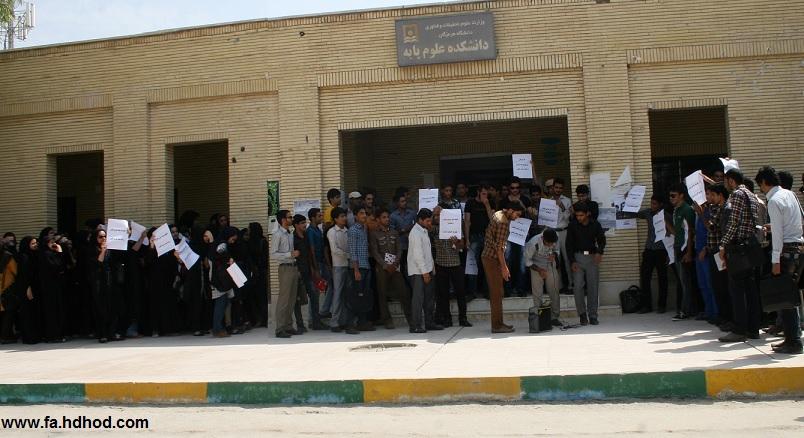 تجمع دانشجویان دانشگاه هرمزگان در اعتراض به شرایط بد رفاهی دانشگاه