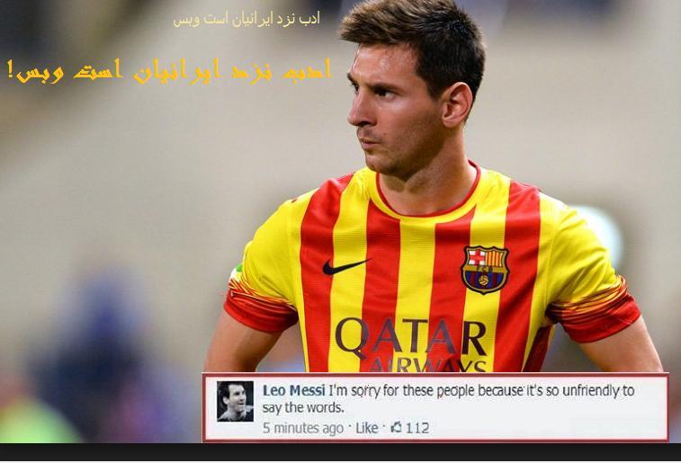 """مسی از شر فحاشان """"ایرانی""""، صفحه فیس بوک خود را بست"""