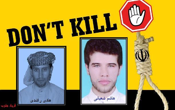 نگرانی گروه های حقوق بشر از سرنوشت دو عرب اهوازی محکوم به اعدام