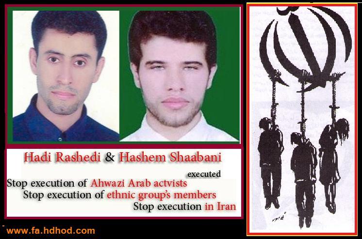 شرکای دولت مرکزی ایران در اعدام فعالان فرهنگی عرب/نوشته ای از مهدی هاشمی