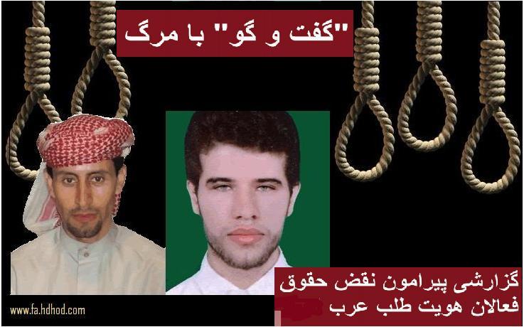 """""""گفت و گو"""" با مرگ؛ گزارش مستند عدالت برای ایران پیرامون نقض حقوق فعالان هویت طلب عرب"""