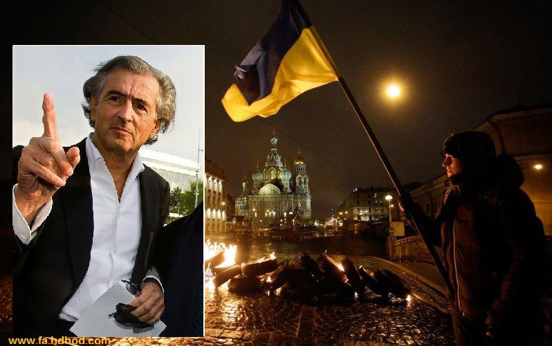 هنری لوی: « اروپا با پوتین همانطور رفتار کند که اربابی با رعیتش»