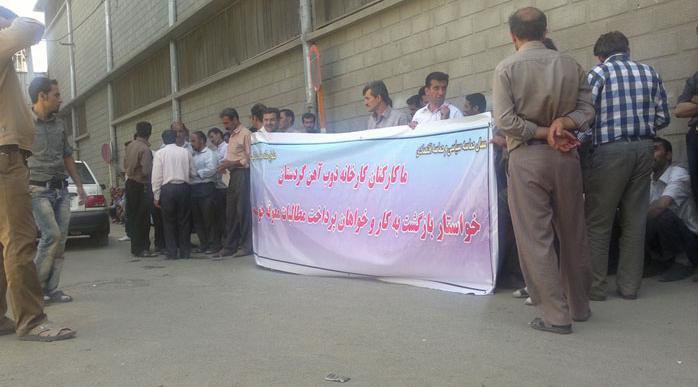 عکس آرشیوی از کارگران کردستان