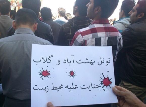 تجمع مردم چهارمحال و بختیاری در اعتراض به برداشت آب از زاینده رود+عكس