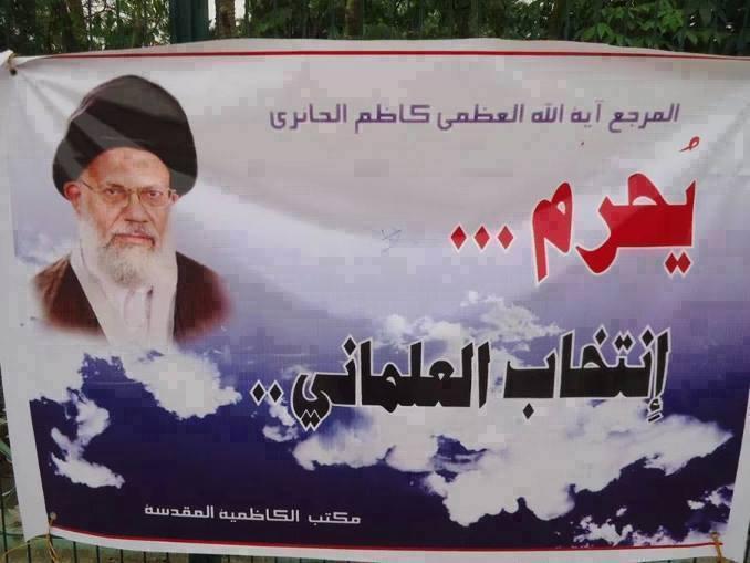 تابلوی تبلیغاتی که در آن یکی از مراجع شیعه انتخاب کاندیدای سکولار را حرام اعلام کرده است