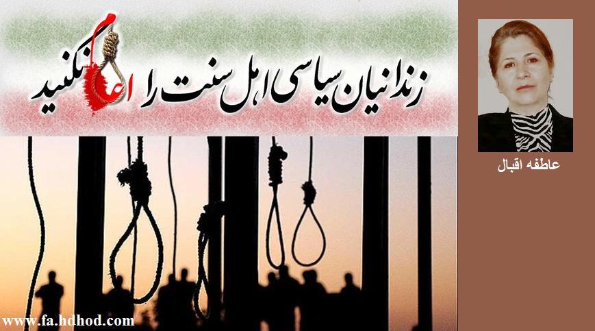 اعدام سنی ها چرا؟  پاسخ دادگاه به زندانیان اهل سنت : سنی های سگ شما همه مجرم هستید!؟ /عاطفه اقبال