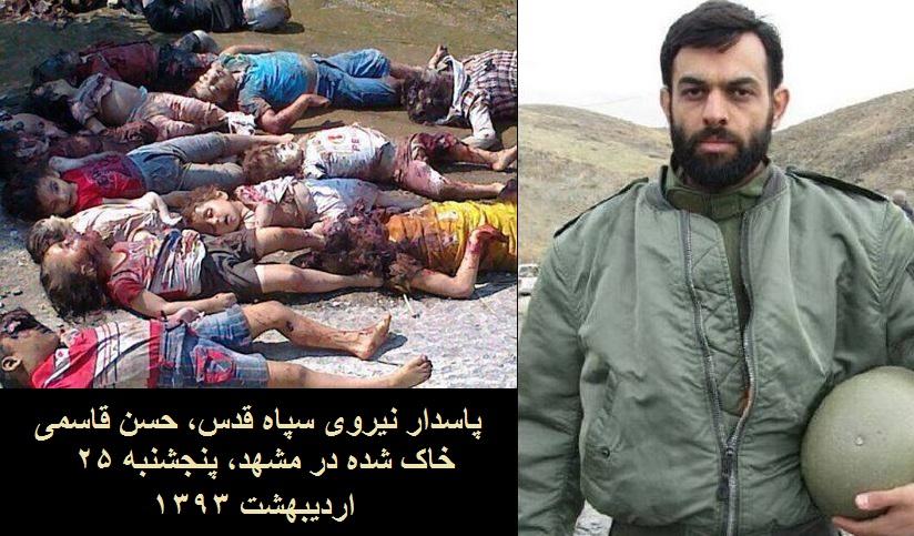 صدها فرمانده و عضو سپاه پاسداران در سوریه به هلاکت رسیدند