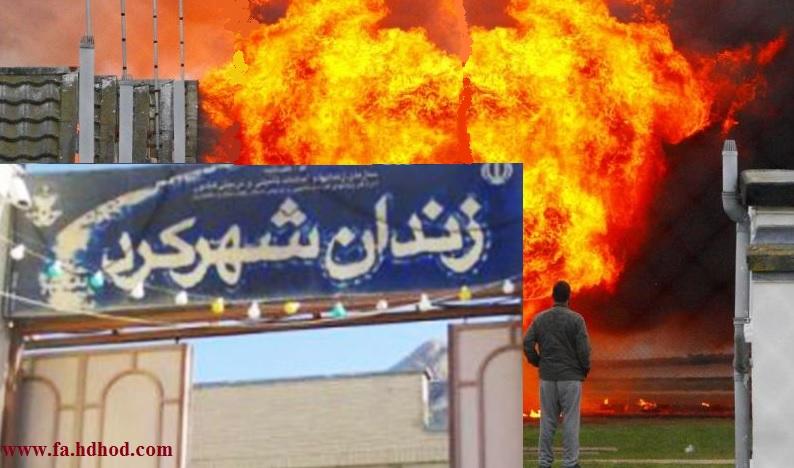 جان باختن 11 زندانی در زندان مرکزی شهر کرد درآستانه سفر روحانی به این شهر