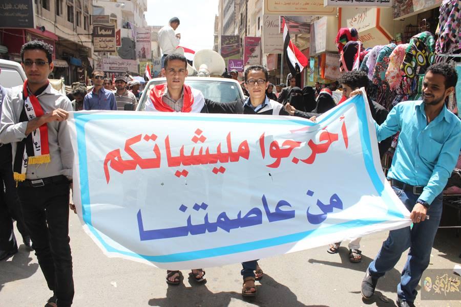 مردم یمن خواهان خروج شبه نظامیان الحوثی از صنعا هستند