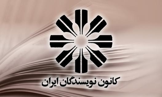 جلوگیری از برگزاری نشست ادبی کانون نویسندگان ایران