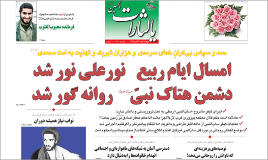 پشتیبانی انصار حزبالله از حمله به دفتر «شارلی ابدو»