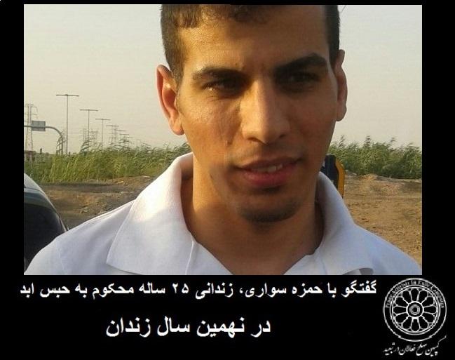 گفتگو با حمزه سواری، زندانی ۲۵ ساله محکوم به حبس ابد در نهمین سال زندان