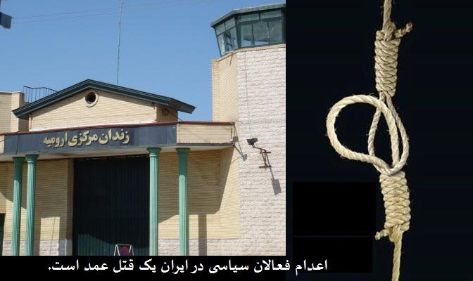 خطر اعدام جان سه زندان سیاسی کرد در زندان ارومیه را تهدید می کند