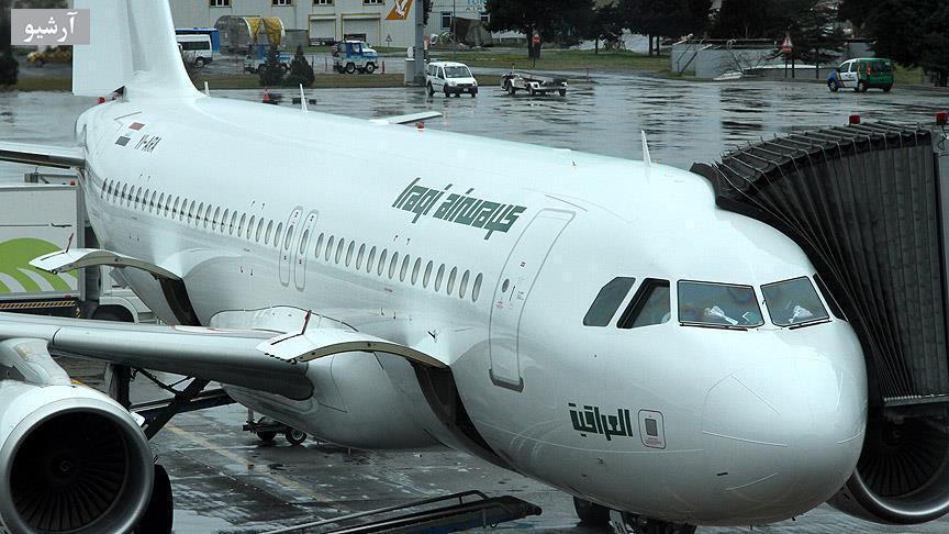 اتحادیه اروپا شرکت هواپیمایی عراق را در لیست سیاه خود قرار داد