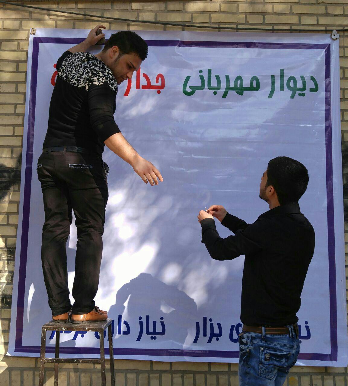 دیوار مهربانی به شهر شوش رسید +عکس