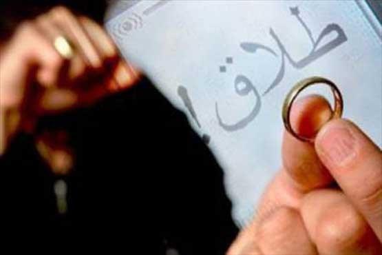 رئیس سازمان بهزیستی: طلاق در برخی مناطق ایران به ۵۰ درصد رسیده است