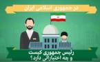 رئیس جمهوری در ایران کیست و چه اختیاراتی دارد ؟