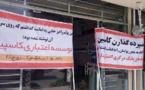 """شعار غارت شدگان در ایران: """"اى ملت آزاده، ايران شده دزدخانه"""""""