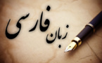 اسرائیل خواهان گسترش تدریس زبان فارسی