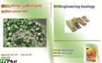 «زمین شناسی مهندسی» تألیف دکتر احمد عبیات ودکتر امین پناهی، منتشر شد